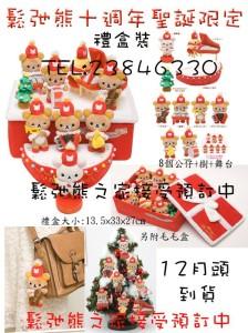 鬆弛熊十週年限定聖誕節禮盒套裝  套裝內容: 8個公仔+聖誕樹公仔+舞台+毛毛禮盒  禮盒大小: 13.5 X 33 X 27CM  12月上旬到貨, 鬆弛熊之家接受預訂中!