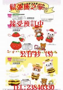 鬆弛熊S碼公仔衫 圖中衣服係草莓及蜜蜂衫(全4款)。 另有比M碼熊公仔著SIZE  11月中貨品, 鬆弛熊之家接受預訂中!