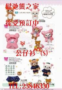 圖中衣服係松鼠及浴衣衫(全4款)。 另有比M碼熊公仔著SIZE  11月中貨品, 鬆弛熊之家接受預訂中!