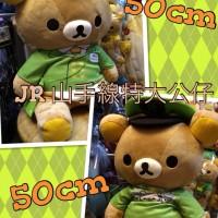 鬆弛熊x JR山手線特大站長/fans公仔,約50cm高。