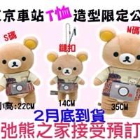 預訂!鬆弛熊東京車站限定公仔。