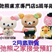 預訂!鬆弛熊日本東京專門店5周年限定公仔。