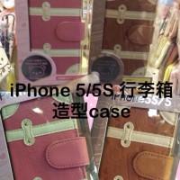 鬆弛熊日版iPhone 5/5S 行李箱造型電話套,全2款!