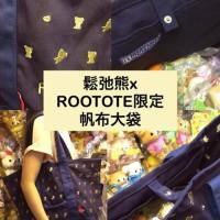 鬆弛熊 x ROOTOTE 限定帆布大袋。